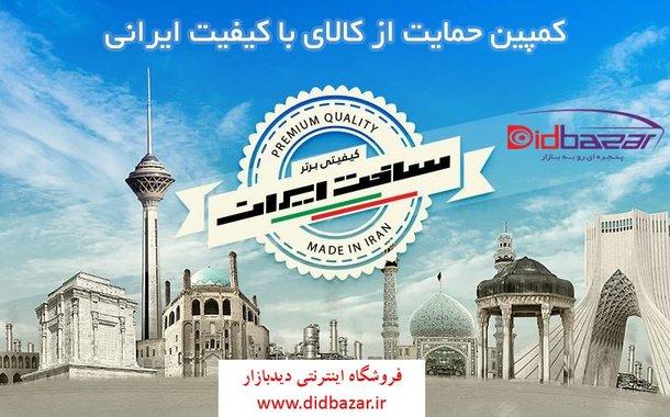کمپینی برای ایران