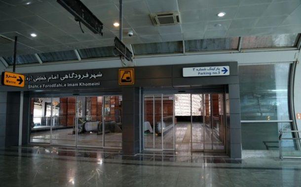 افزایش ساعت کاری مترو فرودگاه امام خمینی(ره)