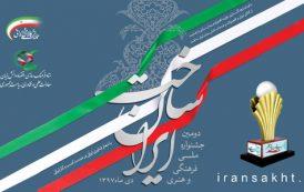 ایران ساخت:دومین جشنواره در روزهای آشفته کالا و بازار ایرانی