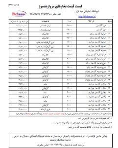 لیست قیمت بخاری مروارید 97
