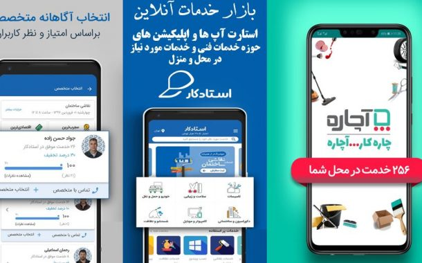آشنایی با سایت های ارائه دهنده خدمات در فضای مجازی: بازار خدمت آنلاین