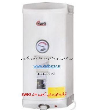 معرفی آبگرمکن برقی آزمون مدل EWH2