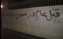 موضع وزارت خارجه درباره شعارنویسی روی دیوار سفارت ترکیه در تهران