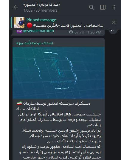 حسن ختام کانال تلگرامی آمد نیوز با پیام سپاه
