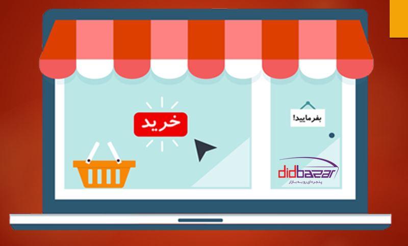 کارکرد فروشگاه های اینترنتی در بازار ایران-فلسفه شکل گیری