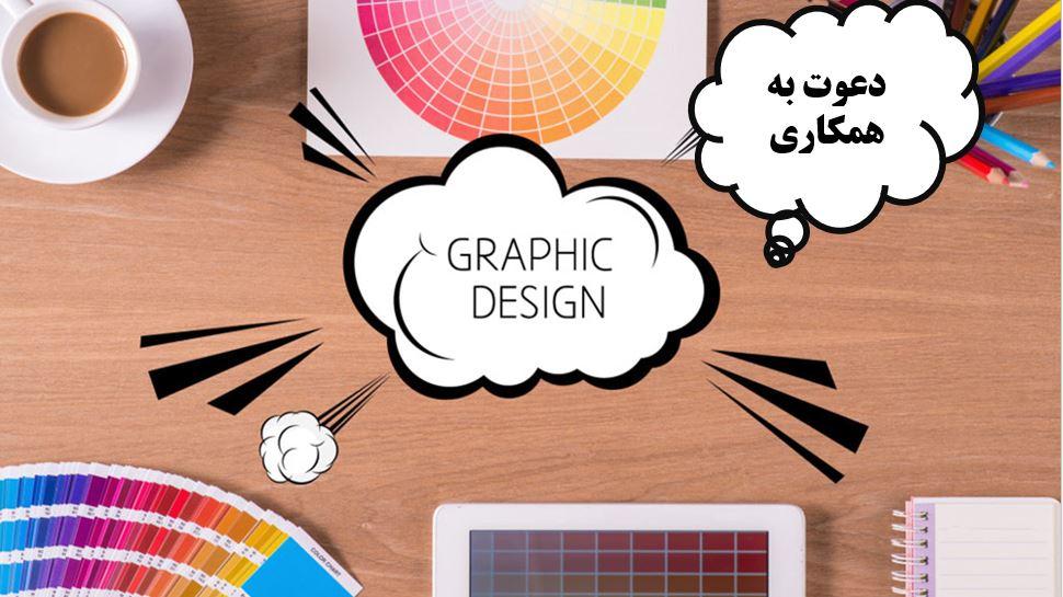 دعوت به همکاری از گرافیست دورکار- نوبت اول