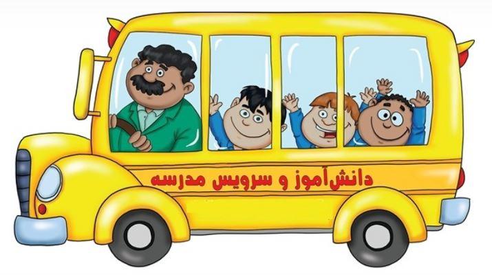 سرویس مدارس در مهرماه 98