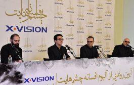 ایکس ویژن در دنیای موسیقی ایران