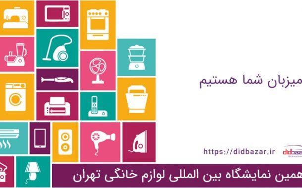 میزبان شما هستیم در نوزدهمین نمایشگاه لوازم خانگی تهران