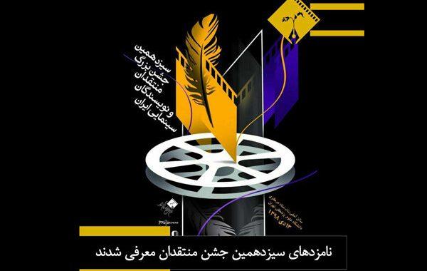 سینمای ایران در سیزدهمین جشن انجمن منتقدان و نویسندگان