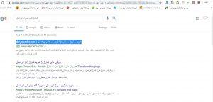جستجوی عبارت شارژ تلفن همراه ایرانسل در اینترنت