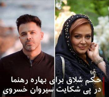بهاره رهنما و 50 ضربه شلاق!!!