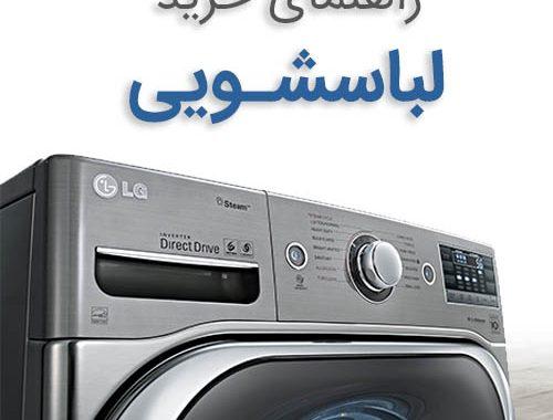 راهنمای خرید ماشین لباسشویی(نحوه انتخاب مقرون به صرفه ترین ماشین لباسشویی)