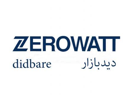 معرفی برند زیرووات ( ZEROWATT )