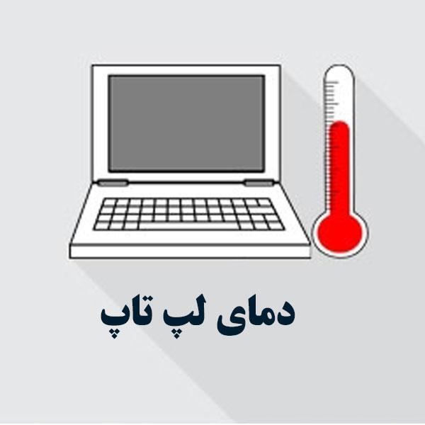 Laptop-temperature