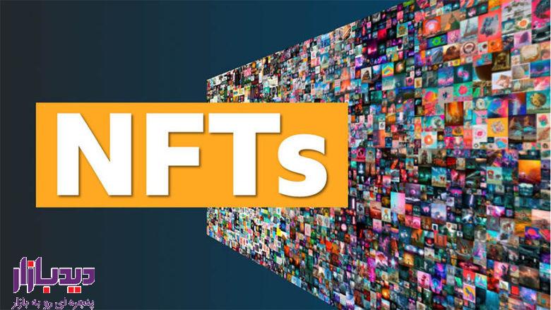 NFT یا توکن غیر قابل معاوضه چیست؟