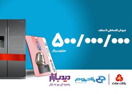 فروش اقساطی محصولات پلادیوم